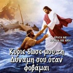 Christus Pantokrator, Prayer For Family, Orthodox Christianity, First Love, My Love, Holy Family, Greek Quotes, Faith In God, Christian Faith