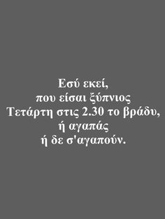 Ή το ένα ή το άλλο... All Quotes, Greek Quotes, Wisdom Quotes, Best Quotes, Funny Quotes, Unspoken Words, Small Words, Greek Words, Special Quotes