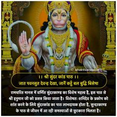 Hanuman Pics, Hanuman Chalisa, Hanuman Images, Ganesh Images, Durga, Vedic Mantras, Hindu Mantras, Shiva Meditation, Astrology Hindi