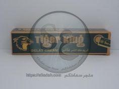 كريم تايجر كنج للتأخير Tiger King Cream  https://s3adah.com/ar/men-products/12-tiger-king-cream.html