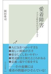 楽天Kobo電子書籍ストア: 愛着障害〜子ども時代を引きずる人々〜 - 岡田尊司 - 4481360590001