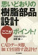 5th book authored by Misao Mizuno