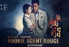 Rookie Agent Rouge (China, 2016, Series), starring Zhao Li Ying, Lu Yi,  Tao Xin Ran, and Yuan Wen Kang. 8/10