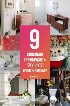 9 Гениальных способов преобразить скучную ванную комнату при маленьком бюджете Sweet Home, Decor, Room Makeover, Bathroom Decor, Interior, Shabby Chic, Home Decor, Small Apartments, Room