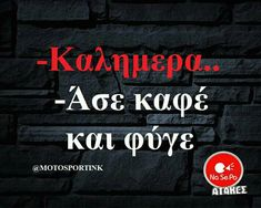 Good Morning, Morning Person, Greek Quotes, True Words, Funny Quotes, Jokes, Lol, Humor, Sayings