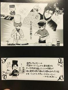 Black Butler Meme, Black Butler Manga, Butler Anime, Sebastian X Ciel, Sebaciel, Black Butler Kuroshitsuji, Ciel Phantomhive, Neverland, Tokyo Ghoul