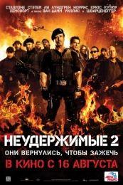 Смотреть Неудержимые 2 (HD-720 качество) The Expendables 2 (2012) онлайн - Фильмы HD-720 качество онлайн