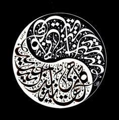 Islamic Paintings, Diy Resin Art, Arabic Calligraphy Art, Islamic Wall Art, Islamic Gifts, Wall Art Sets, Graphic Design Art, Allah, Desert Rose