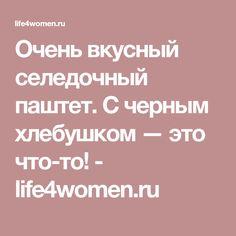 Очень вкусный селедочный паштет. С черным хлебушком — это что-то! - life4women.ru