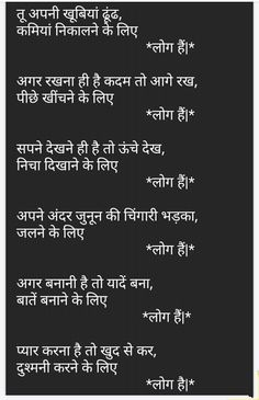 The Effective Pictures We Offer You About Poetry anchor chart A quality picture can tell you many things. You can find the most beautiful pictures that can be presented to you about punjabi Poetry in this account. When you look at our dashboard Shyari Quotes, Hindi Quotes Images, Hindi Quotes On Life, Actor Quotes, Lesson Quotes, Poetry Quotes, Good Thoughts Quotes, Good Life Quotes, Good Morning Quotes