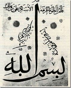 Bismillah in the handwriting of Ibn al-Bawwab in tumdr script. From Unver-Athari, Ibn al-Bawwab