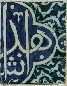 Tile panel [Syria] (58.90.1a-g) | Heilbrunn Timeline of Art History | The Metropolitan Museum of Art