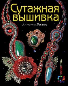 SOUTACHE: 30 GORGEOUS BEAD EMBROIDERY DESIGNS Soutache is a decorative braid. Attaching it to a backing and embellishing it with cabochons, crystals, and beads, is a hot, trending technique—and this is the first English-language book dedicated to this fantastic, yet relatively easy craft. Anneta Valious describes the entire process, from sewing methods to making straps to finishing, and provides 30 projects that include necklaces, earrings, pendants, bracelets, barrettes, and more. It's t...