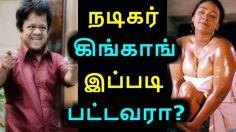 நடிகர் கிங்காங் இப்படி பட்டவரா? - Tamil Kisu kisu | Latest tamil cinema news - Kollywood newsநடிகர் கிங்காங் இப்படி பட்டவரா? tamil cinema news, tamil cinema gossips latest, tamil cinema sei... Check more at http://tamil.swengen.com/%e0%ae%a8%e0%ae%9f%e0%ae%bf%e0%ae%95%e0%ae%b0%e0%af%8d-%e0%ae%95%e0%ae%bf%e0%ae%99%e0%af%8d%e0%ae%95%e0%ae%be%e0%ae%99%e0%af%8d-%e0%ae%87%e0%ae%aa%e0%af%8d%e0%ae%aa%e0%ae%9f%e0%ae%bf-%e0%ae%aa/