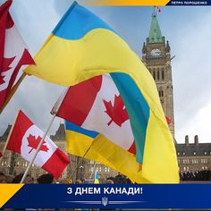 Канада була першою країною, яка визнала незалежність України. З Днем Канади, друзі! #Canada #Канада #ukrainians #Україна #Ukraine #Президент #Порошенко #Poroshenko #President #українці