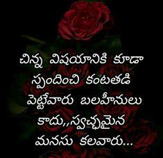 Love Quotes In Telugu, Telugu Inspirational Quotes, Motivational Quotes For Life, Bible Quotes, Qoutes, Life Quotes Pictures, Love Quotes With Images, Cute Love Quotes, Love Failure Quotes