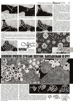 Дуплет 130.цветы безотрывное вязание.. Обсуждение на LiveInternet - Российский Сервис Онлайн-Дневников