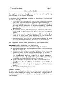 glwssomatheia glwssomatheia 2 gg Education, Onderwijs, Learning