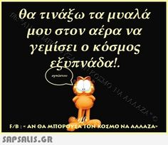 Funny Greek Quotes, Funny Quotes, Stupid Funny Memes, True Words, Just For Laughs, Jokes, Lol, Feelings, Greeks