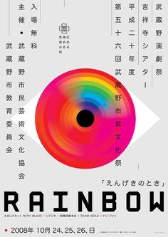 Rainbow Japanese Poster
