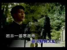 梅花三弄 MV - 姜育恒 - YouTube