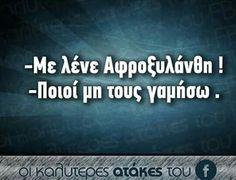 """6,815 """"Μου αρέσει!"""", 68 σχόλια - Greek Quotes (@_greekquotes) στο Instagram"""