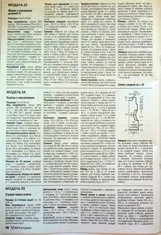 Burda Verena. Подиум №1 2016 - li98929 - 老妖儿的博客