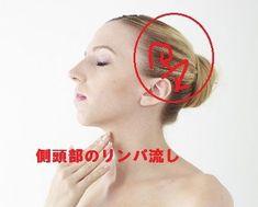 リンパを流せば若返る!?顔のたるみを改善する顔リンパマッサージ