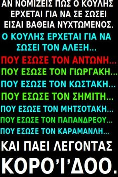 True Quotes, Best Quotes, Unique Quotes, Greeks, Laughter, Sayings, Funny, Pictures, Greece