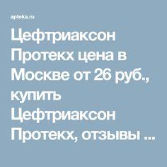 Цефтриаксон Протекх цена в Москве от 26 руб., купить Цефтриаксон Протекх, отзывы и инструкция по применению, аналоги