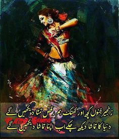 New Movies List, Movie List, My Diary, Deep Words, Urdu Poetry, Lonely, Movie Posters, English, Quotes