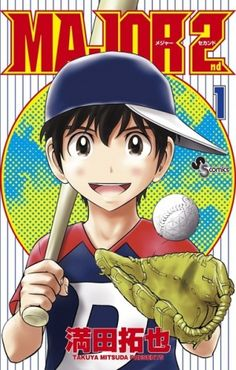 Major 2nd Genre: Comedy, Drama, School Life, Sports Daigo was born as the son of Goro, a father who is too great. What path will Daigo, who is burdened with great expectations, take in baseball? Anime Watch Online, Sakura Quest, Baseball Anime, Otaku, Latest Anime, Manga List, Tv Episodes, Anime Films, School Life