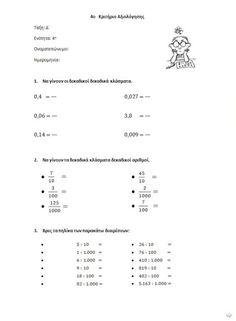 Επαναληπτικές ασκήσεις στα Μαθηματικά για την 4η ενότητα Δ' Δημοτικού (Κεφάλαια 21-26). - ΗΛΕΚΤΡΟΝΙΚΗ ΔΙΔΑΣΚΑΛΙΑ