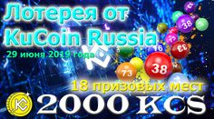 #KCS #kucoin #биржа #криптовалюта #лотерея Russia