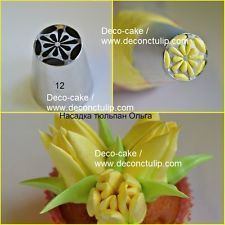 """Decorate Russian Nozzle Cream Decorating tip / """"Spring"""" Made in Russia in Home & Garden, Kitchen, Dining & Bar, Baking Accs. & Cake Decorating, Other Baking Accessories Russian Cake Decorating Tips, Creative Cake Decorating, Cake Decorating Supplies, Cake Decorating Techniques, Cookie Decorating, Russian Icing Tips, Russian Cakes, Russian Pastries, Buttercream Designs"""