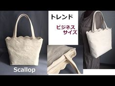 DIY スカラップ トートバッグ Scallop tote bag zippered ファスナー付き、pattern - YouTube