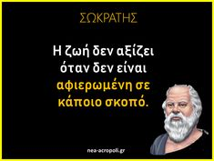 Greek Phrases, Greeks, Motivation, Love, Memes, Words, Fitness, Quotes, Quotations