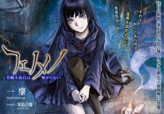 Phenomeno is a visual novel adaptation of the first 2 books in the Phenomeno series authored by Ninomae Hajime and illustrated by Yoshitoshi Abe .