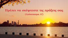 Ο λόγος του Θεού «Πρέπει να σκέφτεστε τις πράξεις σας» (Απόσπασμα) Great Videos, Celestial, Sunset, World, Youtube, Movie Posters, Outdoor, Organization, Daily Devotional