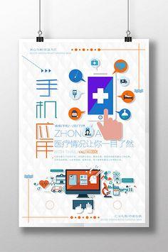 Medical Mobile App Creative Poster#pikbest#templates Application Telephone, Application Mobile, Applique, Promotion, Creative Posters, King Jr, Applications, Vector Design, Mobile App