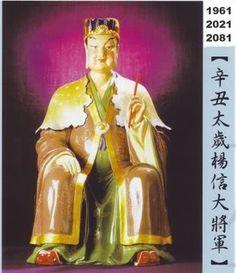 """Xin Chou """"Tai sui"""" the great General Yang Xin"""