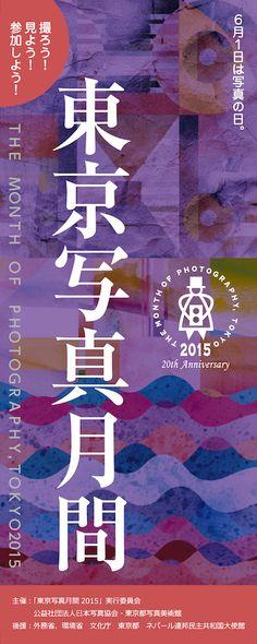 写真展◇ 東京写真月間 2015