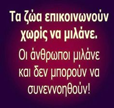 Book Quotes, Me Quotes, Feeling Loved Quotes, Religion Quotes, Perfect Word, Big Words, Family Rules, Live Laugh Love, Greek Quotes