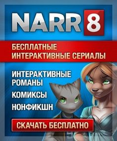 NARR8 - free iPad app with interactive stories, articles & motion comics for readers, dreamers, and explorers! Available in russian and english languages! pb8.ru/appstorenarr8