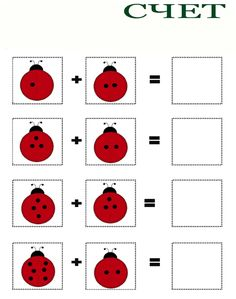Ladybug math printables for kids English Worksheets For Kindergarten, Kindergarten Science, Worksheets For Kids, Preschool Activities, Insect Activities, Toddler Learning Activities, Teaching Kids, Montessori Materials, Montessori Math