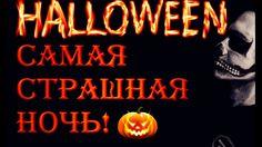 История праздника хеллоуин. Хватит деградировать! #8 :P Миша Зефир