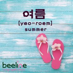 How to say Summer in Korean