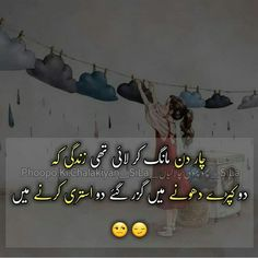 😣😭 Funny Quotes In Urdu, Funny Memes, Jokes, Hilarious, Funny Whatsapp Status, Political Articles, Gulzar Quotes, Laugh At Yourself, Poetry Quotes