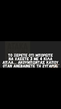 ! Funny Statuses, Greek Quotes, Life Is Good, Haha, Funny Quotes, Funny Pictures, Hilarious, Jokes, Greeks