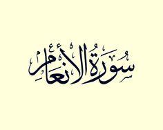 سورة الأنعام / تلاوة : وديع اليمني
